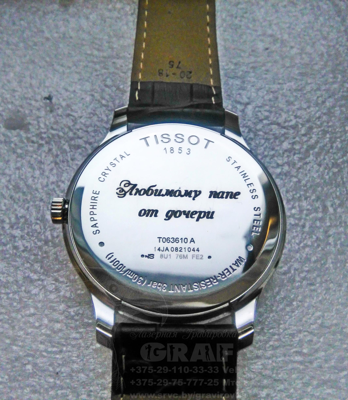 Браслет для наручных часов tissot женева часы купить спб