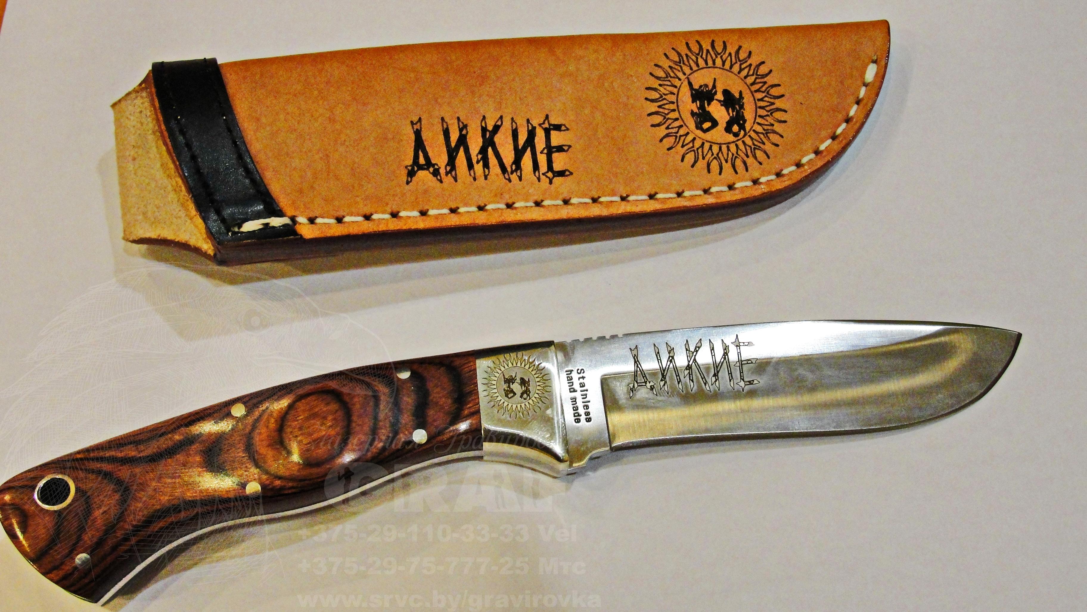 Гравировка на лезвии ножа 152